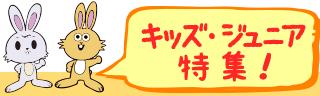 キッズ・ジュニア特集