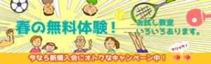 新規入会キャンペーンバナー
